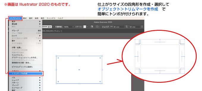 Illustratorでトンボの付け方(オブジェクトメニューから)