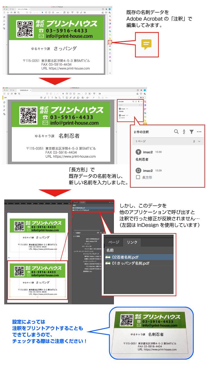 PDFの注釈機能を使った編集