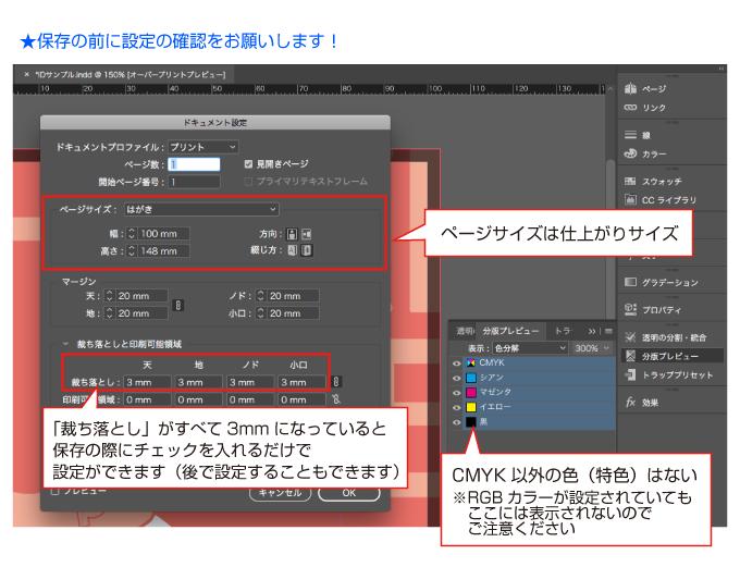 InDesignでデータを作成する際の注意点