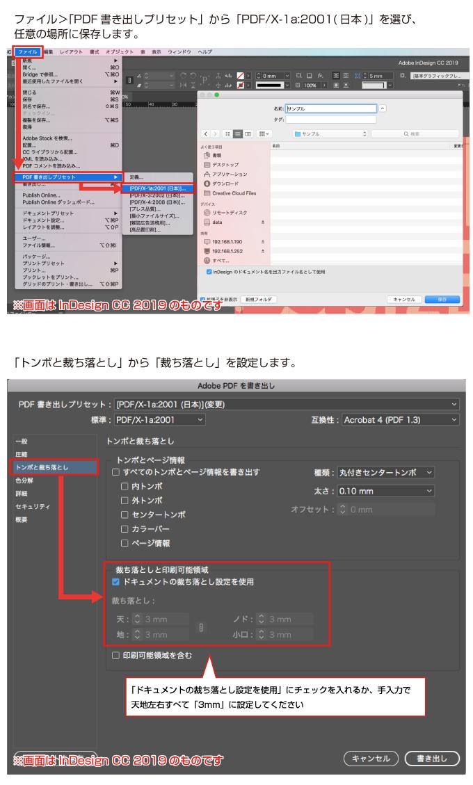 InDesignからPDFに保存する際の設定
