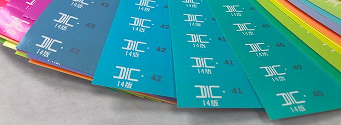 DICカラーガイドのイメージ