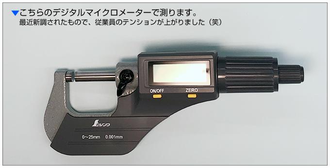 デジタルマイクロメーターで紙の厚さを測ります