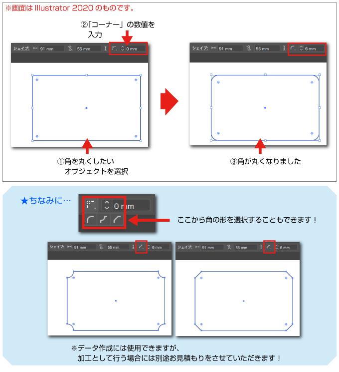 Illustrator上で角丸のサイズを確認できます