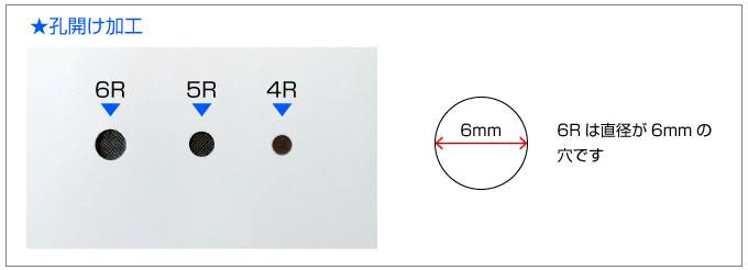 孔開けのサイズは6R・5R・4Rがあります。6Rは直径が6mmの穴です。