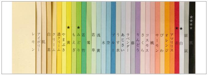 紀州の色上質の色見本です。写真と実際の色味は異なります。