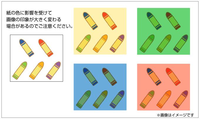 同じデータでも、印刷する紙の色が違うと印象が大きく変わる場合があります