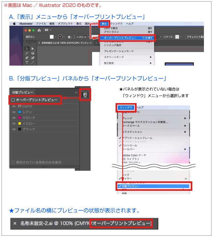 表示メニューか分版プレビューパネルからオーバープリントプレビューに切り替えられます
