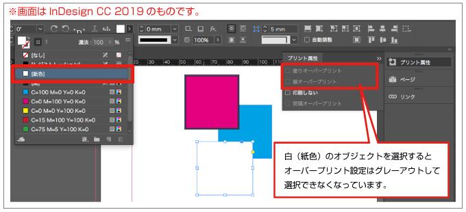InDesignでは白(=紙色)のオブジェクトにはオーバープリント設定は通常つかないようになっています。